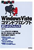 Windows Vista コマンドプロンプト ポケットリファレンス (POCKET REFERENCE)