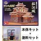 ウッディジョー/木製建築模型 1/150松江城+塗料セット