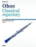 練習者のための オーボエ/クラシック・レパートリー