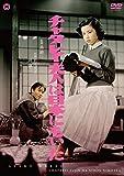 チャタレイ夫人は日本にもいた [DVD] 画像