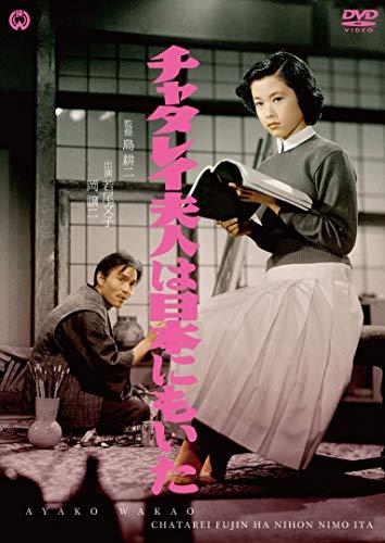 チャタレイ夫人は日本にもいた [DVD]