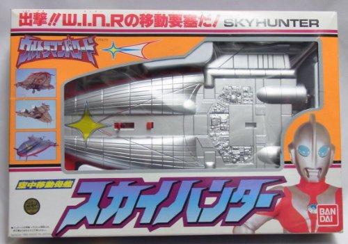 ウルトラマンパワード 空中移動母艦 スカイハンター