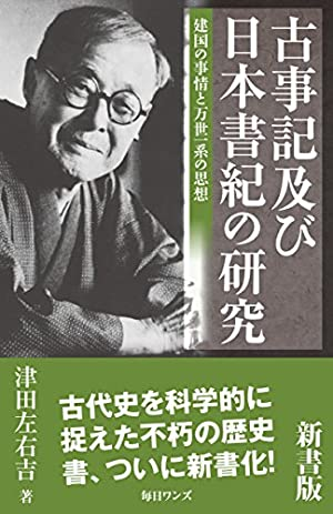 古事記及び日本書紀の研究 新書版