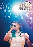 吉岡亜衣加コンサート in 日本青年館 2012 ~薄桜鬼 歌響の宴~ [DVD] 画像