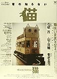 君の知らない猫 (ワールド・ムック 1037)