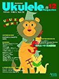 ウクレレ・マガジン Vol.12 (ACOUSTIC GUITAR MAGAZINE Presents)