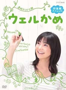 連続テレビ小説ウェルかめ 総集編スペシャル [DVD]