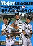 メジャー・リーグ30球団選手名鑑+球場ガイド 2011 (B・B MOOK 746 スポーツシリーズ NO. 617)