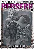 ベルセルク [新表紙版] コミック 1-40巻セット