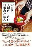 本当に大切にしたい日本のごはん:50度洗いと低温調理のススメ