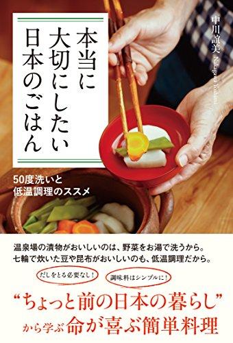 本当に大切にしたい日本のごはん:50度洗いと低温調理のススメの詳細を見る
