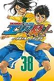 エリアの騎士(38) (週刊少年マガジンコミックス)