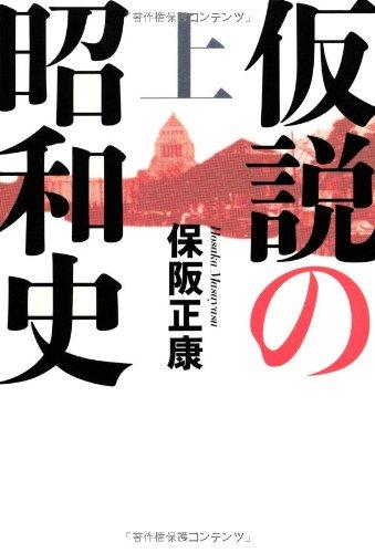 仮説の昭和史 上  昭和史の大河を往く第十二集の詳細を見る