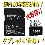 全国送料無料 BONZSHOP限定価格 マイクロsdカード 変...