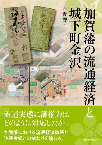 加賀藩の流通経済と城下町金沢