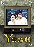 Yの悲劇[DVD]