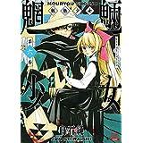 魍魎少女 コミック 1-6巻セット