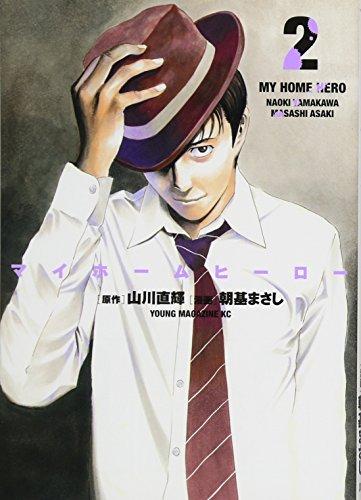 マイホームヒーロー(2) (ヤンマガKCスペシャル)
