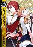 トラブル×プリンス (バーズコミックス リンクスコレクション)