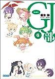 GJ部6 (ガガガ文庫)