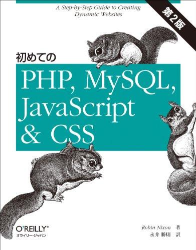 初めてのPHP、MySQL、JavaScript&CSS 第2版の詳細を見る