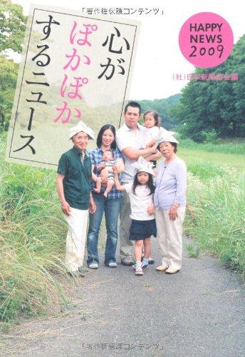 心がぽかぽかするニュース―HAPPY NEWS〈2009〉の詳細を見る