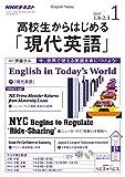 NHKラジオ高校生からはじめる「現代英語」 2019年 01 月号 [雑誌]