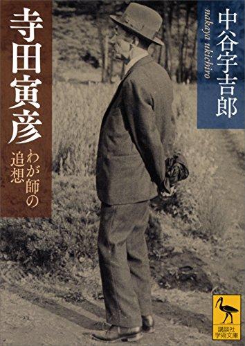 寺田寅彦 わが師の追想 (講談社学術文庫)の詳細を見る