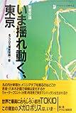 いま揺れ動く、東京―新東京論 (アクロスSS選書 (8))