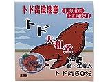 トド肉大和煮 80g とどのジビエ 海のギャングのトドとタケノコの絶妙な味わい (生姜入) ご当地缶詰 (北海道限定) 貴重なとど肉 (北海道産) みそ味 アシカ科肉缶 (鳥獣肉)