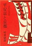 平安京と京都―王朝文化史論