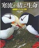 寒流が結ぶ生命―北海道からベーリング海 寺沢孝毅写真集 (BIRDERスペシャル) 画像