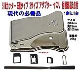 3連タイプ 3サイズ SIMカッター タブレット ipad スマホ iPhone Android ナノ シムカッター Nano SIM Cutter 穴あけ パンチ ホチキス 型変換 アダプター3枚+3面平ヤスリ+リリースピン付 付属品5点付