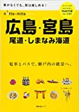 ノッテミテ 広島・宮島 尾道・しまなみ海道 (昭文社ムック)