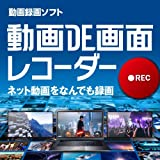 動画DE画面レコーダー|ダウンロード版