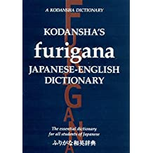 Kodansha's Furigana Japanese-English Dictionary