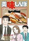 美味しんぼ 第106巻