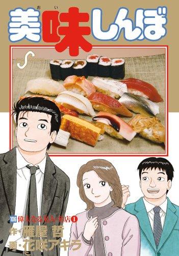美味しんぼ 106 (ビッグコミックス)の詳細を見る