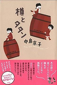 なつかしい喫茶店の思い出〜中島京子『樽とタタン』〜中島京子『樽とタタン』