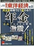週刊 東洋経済 2009年 10/31号 [雑誌]