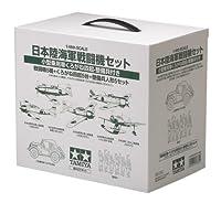 タミヤ 1/48 スケール限定シリーズ 日本陸海軍戦闘機セット 小型乗用車くろがね四起 整備兵付 プラモデル 89761