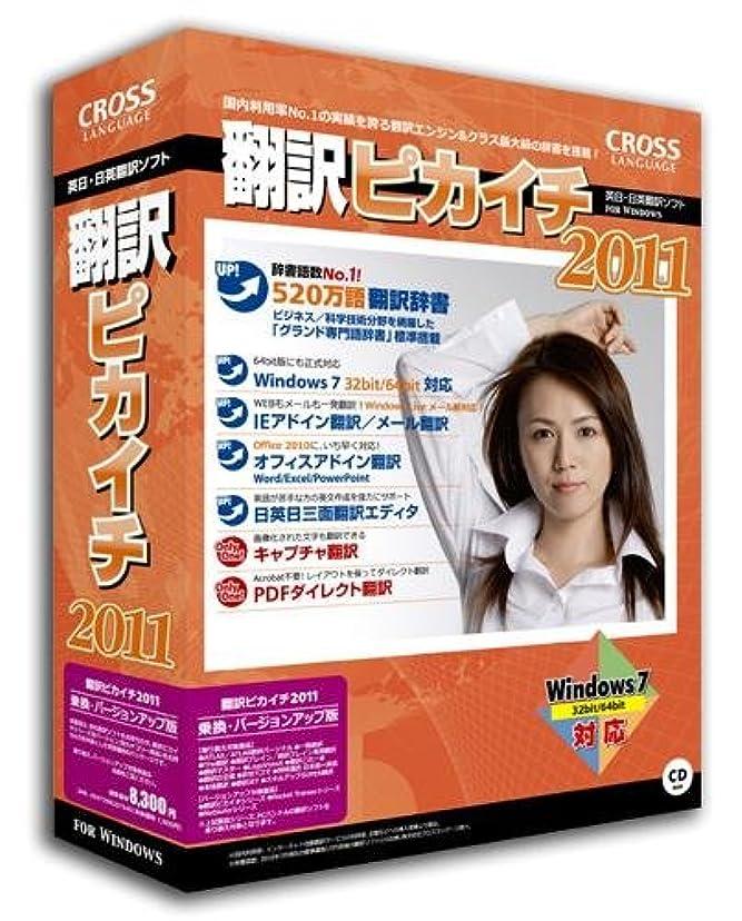 歴史キャプションスコア翻訳ピカイチ 2011 乗換?バージョンアップ版 for Windows
