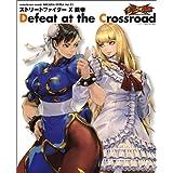 ストリートファイター X 鉄拳 Defeat at the Crossroad (ARCADIA EXTRA)