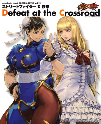 ストリートファイター X 鉄拳 Defeat at the Crossroad (ARCADIA EXTRA)