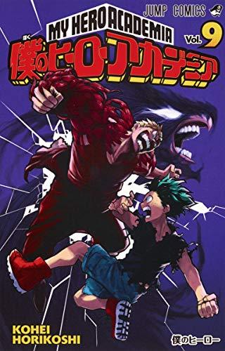 僕のヒーローアカデミア 9 (ジャンプコミックス)の詳細を見る