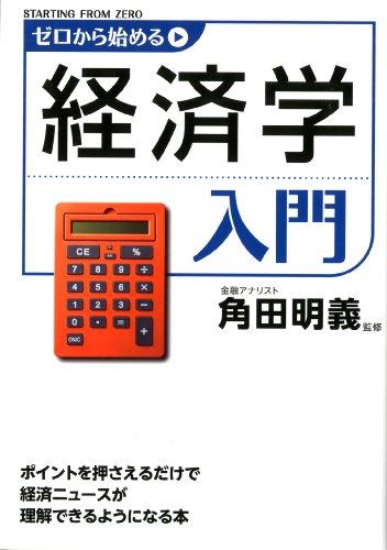 ゼロから始める経済学入門