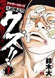 クズ!! ?アナザークローズ九頭神竜男? 2 (ヤングチャンピオン・コミックス)