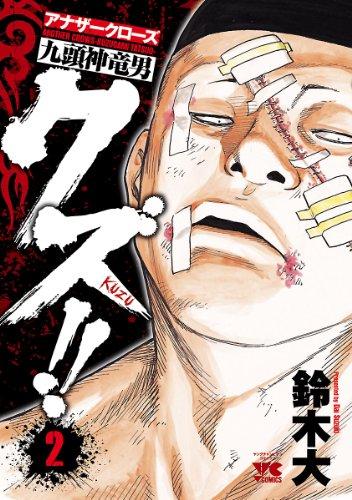 クズ!! ~アナザークローズ九頭神竜男~ 2 (ヤングチャンピオン・コミックス)