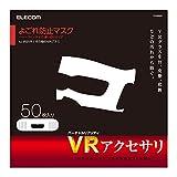 エレコム VRゴーグル用 保護マスク 50枚入り  VR-MS50
