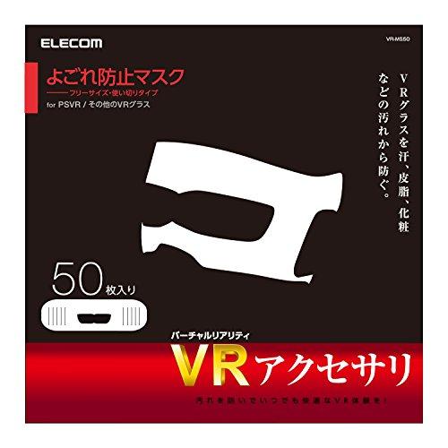 エレコム VRゴーグル用 保護マスク 50枚入り VR-MS...